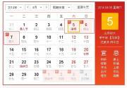 2014年清明节放假安排 2014清明节高速免费时间一览