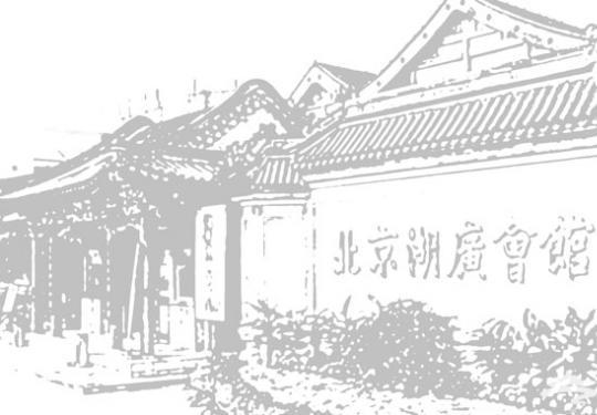 湖广会馆 对外开放的第一所经典四合院会馆