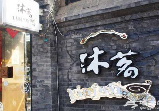 五道营沐茗咖啡 老北京胡同文化咖啡馆