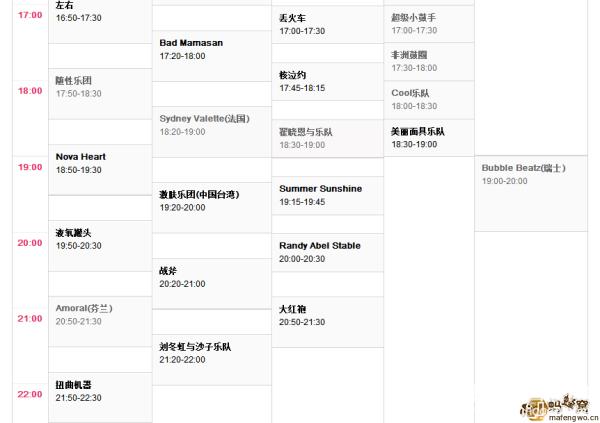 2014北京迷笛音乐节五一在中国乐谷草地音乐公园举办[墙根网]