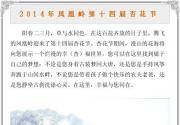 2014第十四届凤凰岭杏花节本月开幕