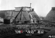 北京百年变迁