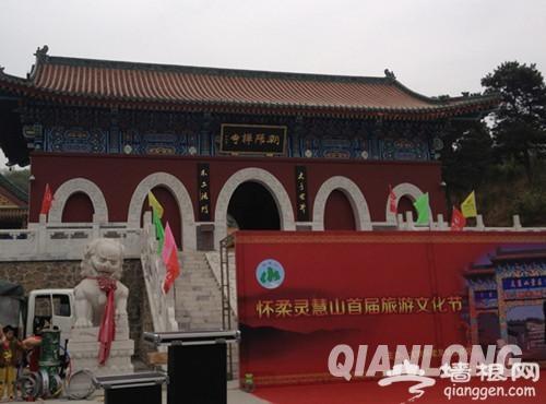 怀柔灵慧山景区举办首届旅游文化节