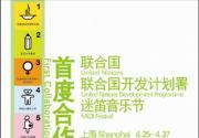 2014北京迷笛音乐节交通和露营攻略公布