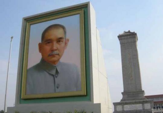 孙中山巨幅画像亮相天安门广场 迎接五一劳动节