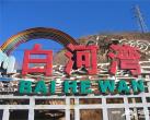 北京漂流去哪儿 北京漂流目的地推荐