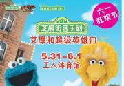 2014北京六一儿童节去哪玩 工体六一儿童音乐剧芝麻街