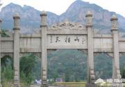 2014第十八届天桂山旅游文化节开幕