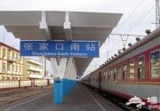 北京铁路局端午加开临客主打旅游牌