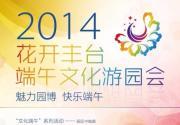"""2014第三届""""花开丰台""""端午文化游园会31日园博园举行"""