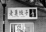 南锣饺子馆用莫言照片做宣传 厨师长:我是他舅老爷