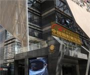 中国摄影展览馆