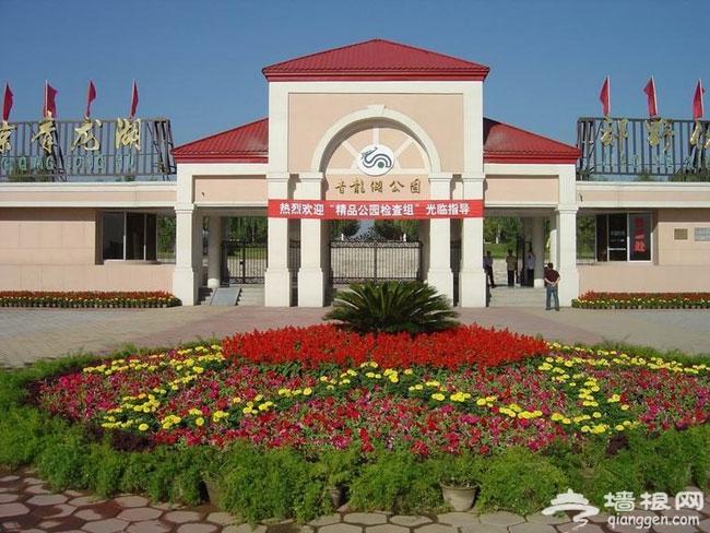 京城戏水游玩好去处 丰台青龙湖公园