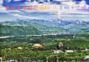 炎炎夏日探访陵墓群 揭秘北京明十三陵的面纱