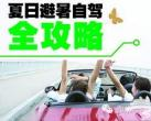 夏季北京自驾游攻略 夏日最清凉之地避暑游