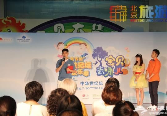 2014北京夏日宝贝去哪儿 北京节拍中华世纪坛暑期欢乐季