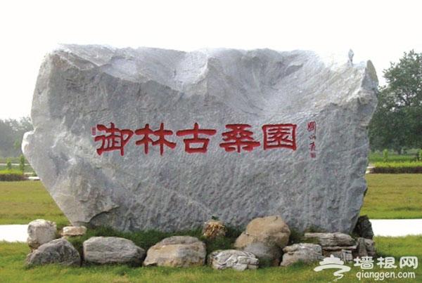 2014第二十六届大兴西瓜节——十大主题旅游小镇