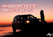 2014京郊密云夏日避暑游 北京四大最美自驾线路