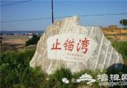 北京到止锚湾怎么走景点食宿自助游攻略