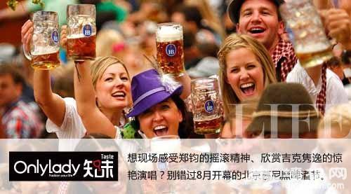 """2014啤酒节爽""""一夏"""" 这个味道很夏天"""