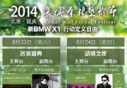 2014长城森林艺术节阵容及演出时间安排