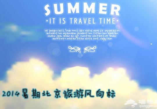 2014暑期北京旅游 夏日户外玩水采摘赏花吃鱼亲子游全攻略