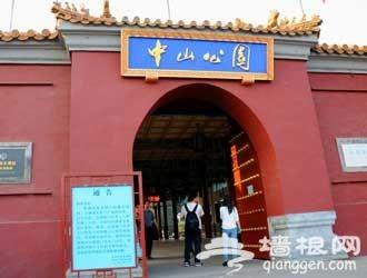 北京的第一座公园