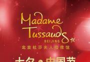 2014北京杜莎夫人蜡像馆七夕优惠活动