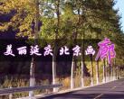 2014京郊中秋十一户外游 美丽延庆八大骑游徒步路线