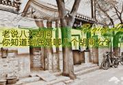 京城八大胡同的那些事 体验老北京文化传承
