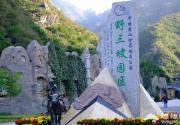 北京周边避暑好去处 周末去野三坡耍一耍