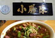 北京胡同里不易发现50家小馆