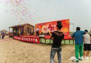 """""""金秋之约 乐在开心"""" 通州开新农场沙滩狂欢节开幕"""