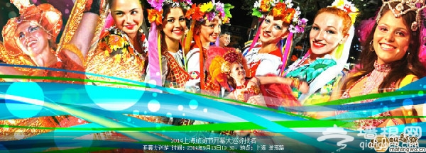 2014上海旅游节9月13日开幕[墙根网]