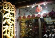 老宅念想 老北京的物件和记忆