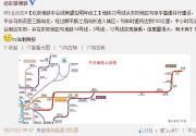 北京地铁22号线,设燕郊北站,又一场房地产谣言