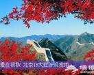 爱在初秋 北京18大红叶观赏地