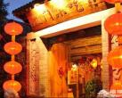 北京后海的九门小吃攻略