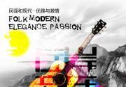 ?2014凤凰岭山地音乐节国庆开幕