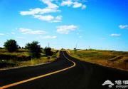 自驾中国66号公路 美到灼伤双眼的草原天路