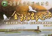 七里海国家湿地公园金秋湿地旅游节近日举办