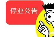 北京喇叭沟原始森林公园、夏凉宫度假村冬季停业公告