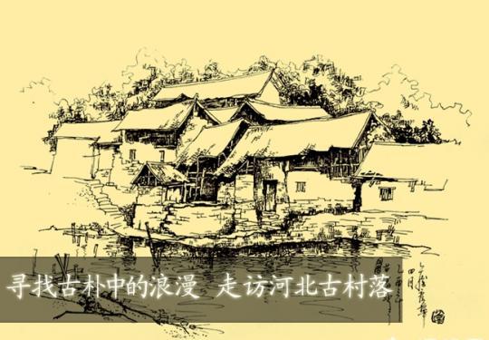 APEC峰会假期一起寻找古朴中的浪漫 走访河北古村落