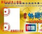 2020锦绣江山旅游年票一卡通购买、使用指南、景区推荐