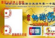 2015锦绣江山旅游年票一卡通购买、使用指南