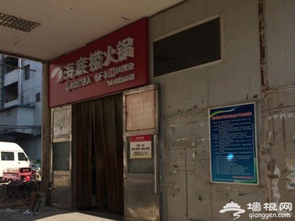 北京大兴有什么好吃的 大兴首家海底捞24日试营业