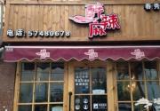 """北京近期新开的火爆小馆 看看""""锋菲""""在哪儿吃"""