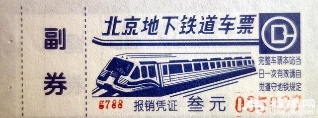 图说北京地铁票进化史[墙根网]