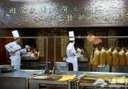 北京老字号饭店 平价的百年老字号餐馆