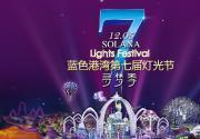 2014-2015蓝色港湾灯光节12月5日亮灯